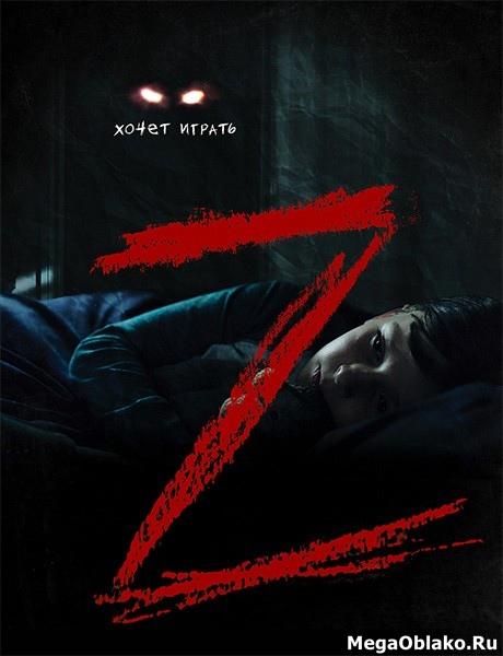 Z / Z (2019/WEB-DL/WEB-DLRip)