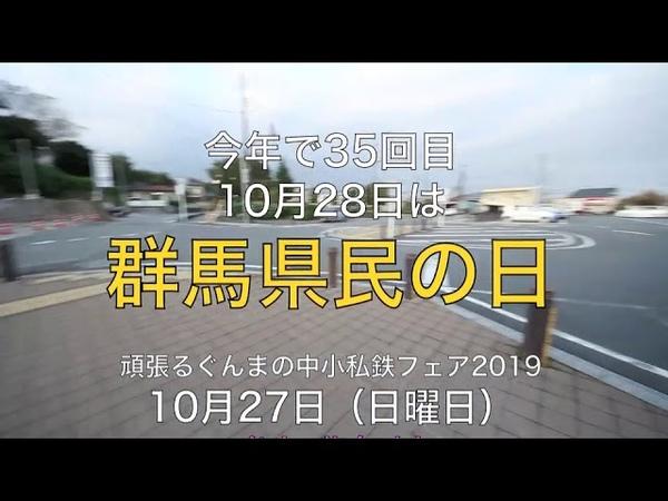 2019.10.16. wed 上毛電機鉃道 上毛線 大胡駅