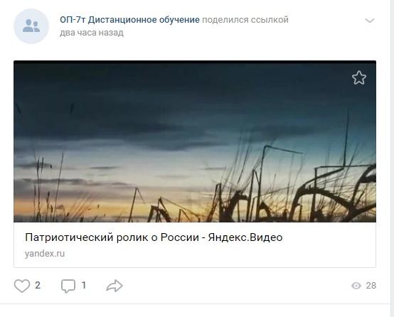 """кураторский час на тему """"Патриотизм и гражданственность в современном обществе"""""""