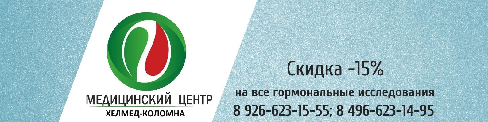 Медицинские книжки в Коломне по телефону