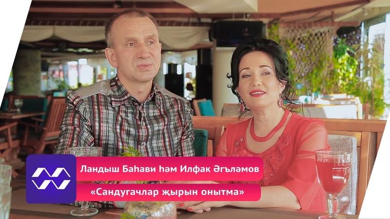 Ландыш Бахави хэм Ильфак Аглямов Сандугачлар жырын онытма BEZ TV