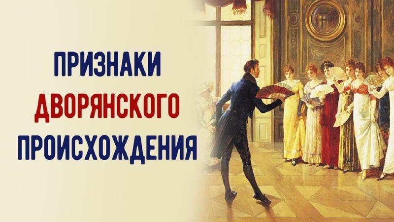 5 верных признаков, что у тебя в роду были дворяне, а ты голубых кровей