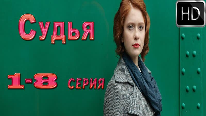 Судья Все серии HD сериал 2019 детектив криминал 720p 1 2 3 4 5 6 7 8 серия HD из 8 серий