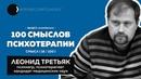 Леонид Третьяк | Гештальт-терапия, катарсис, перспективы развития психотерапии РФ | Смысл 18 100