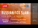 MIXT HARD A GOLD Зажигина Сазонов VS Курочкин Исупова RUSSIAN FOX SLAM 28 07 2019