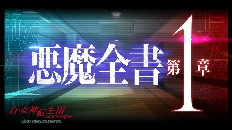 【悪魔全書 第1章】‐『真・女神転生III NOCTURNE HD REMASTER』