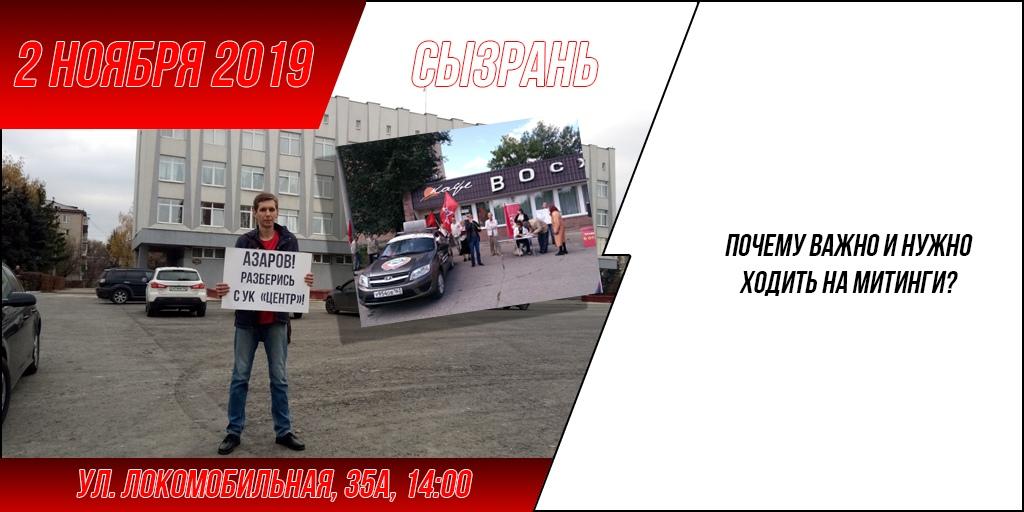 2 ноября 2019 митинг в Сызрани КПРФ и Левый Фронт