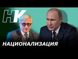НАЦИОНАЛИЗАЦИЯ/Что будет с олигархами, Федоров