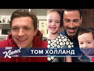 Том Холланд делает сюрприз трёхлетнему сыну Джимми Киммела на день Рождения | Шоу Джимми Киммела