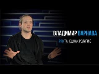 Владимир Варнава про танец как религию | PROРАЗВИТИЕ