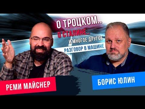Реми Майснер и Борис Юлин о Троцком Сталине Хрущеве и многое другое разговор в машине