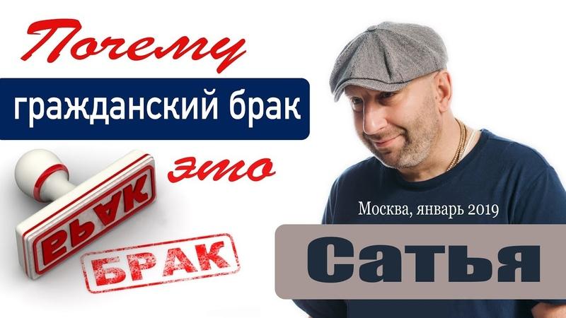 Сатья Почему гражданский брак это брак. Москва январь 2019