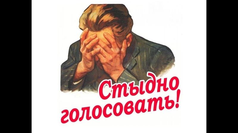 ВСЕМ гражданам СССР - ОБЯЗАТЕЛЬНО! ЗАЯВЛЕНИЕ-ОТКАЗ от участия в ВЫБОРАХ РФ 08.09.2019