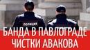 Банда в Павлограде.Чистки Авакова.