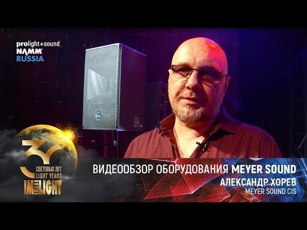 Видеообзор акустических систем Meyer Sound на выставке prolightsound NAMM Russia-2019