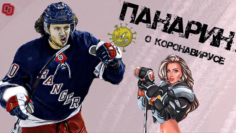ПАНАРИН пандемия в Америке и России карантин в Нью Йорке остановка сезона НХЛ Тафгерл