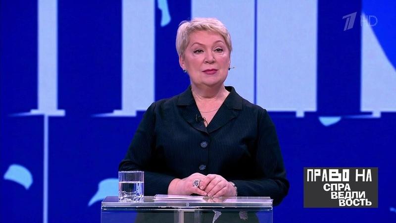 Гость Ольга Васильева. Право насправедливость. Выпуск от10.12.2019
