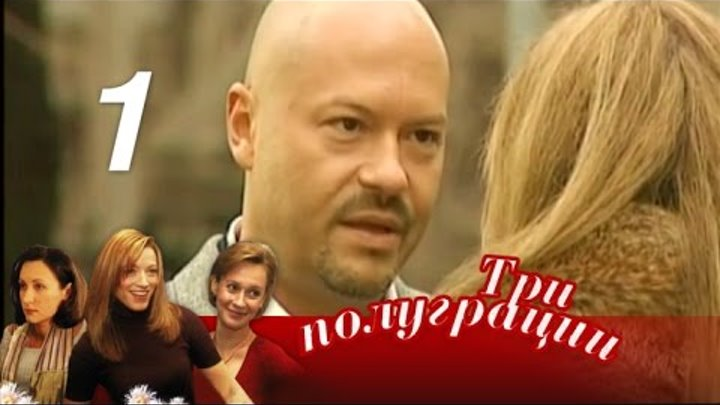 Три полуграции Серия 1 @ Русские сериалы