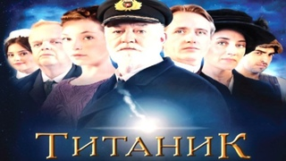 Титаник 2 серия (2012)