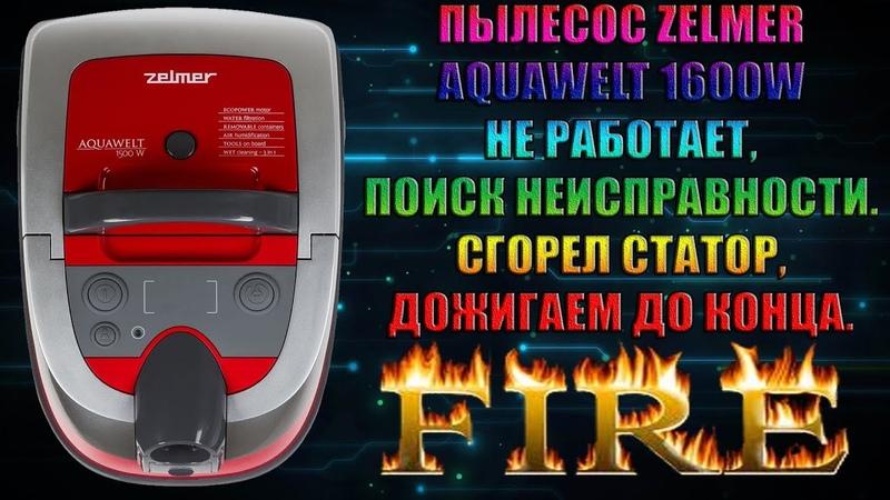 НЕ РАБОТАЕТ ПЫЛЕСОС AQIAWELT 1600W СЖИГАЕМ ДВИГАТЕЛЬ FIRE