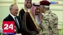 Встреча высшей категории Путину в Эр Рияде оказали королевские почести Россия 24