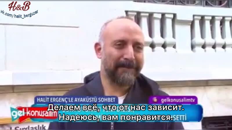 Репортаж с Халитом Эргенчем с русскими субтитрами (08.10.2019)