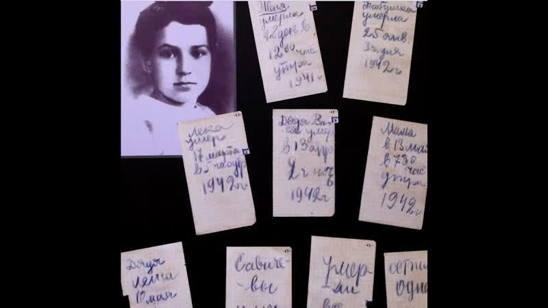 Tagebuch der 11-jährigen Leningraderin Tanja Sawitschewa