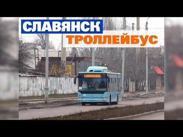 Транспорт в Славянске Троллейбус Trolleybus in Sloviansk