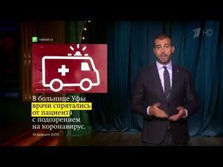 Иван ургант пошутил над уфимскими врачами
