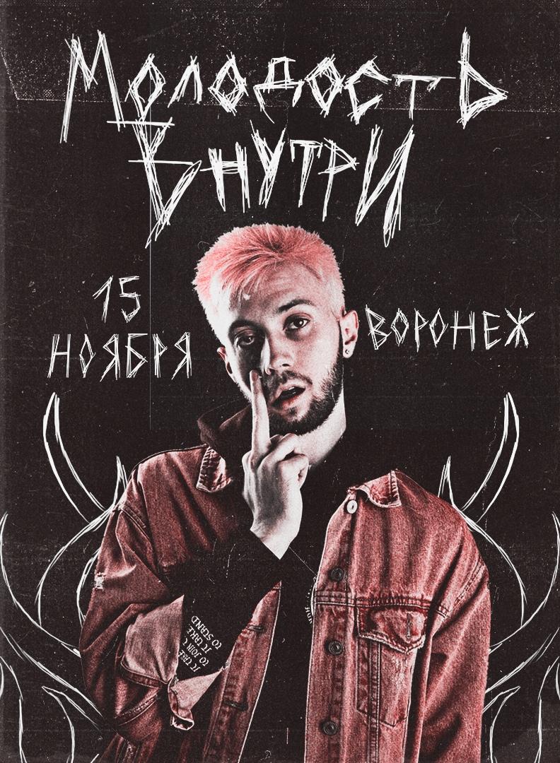 Афиша Воронеж МОЛОДОСТЬ ВНУТРИ / 15.11 / ВОРОНЕЖ