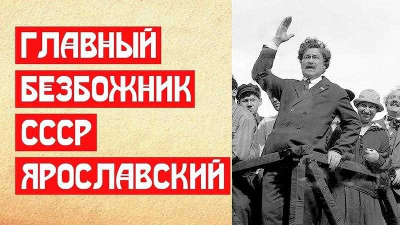 Главный безбожник СССР Ярославский 19