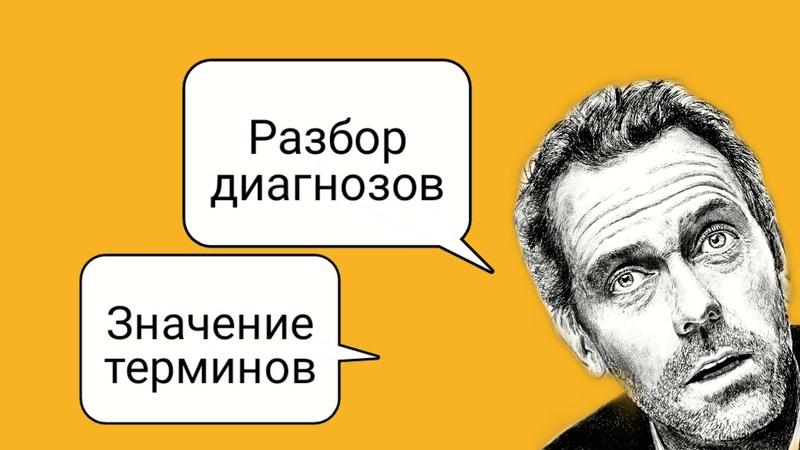 ДОКТОР ХАУС 3 серия (обзор/разбор) - [MedСomedian]