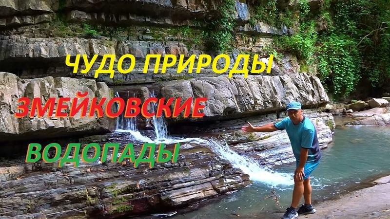 Чудо природы Змейковские водопады
