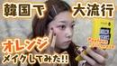 【メイク】タルちゃんが韓国で大流行しているオレンジメイクを教え 12385