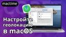 Скройте свое местоположение или, как настроить геолокацию в macOS