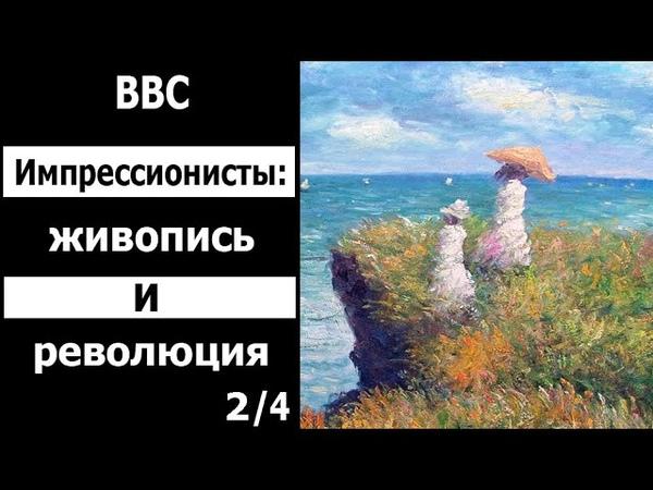 BBC Импрессионисты живопись и революция 2 4 На открытом воздухе
