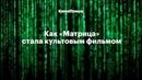 Как Матрица стала культовым фильмом КиноПоиск ЖЮ