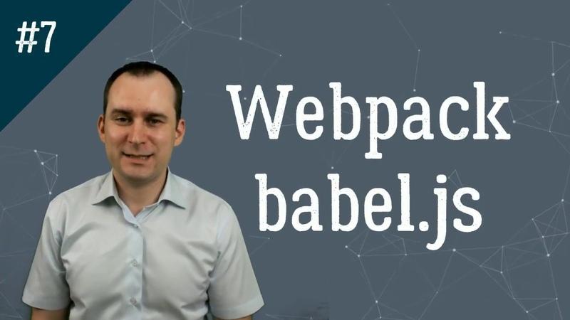 7. webpack babel react