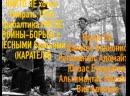 НИКТО НЕ хотел Умирать 1956 Прибалтика ПОСЛЕ ВОЙНЫ-БОРЬБА с ЛЕСНЫМИ Братьями (КАРАТЕЛИ)