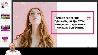 """Вебинар """"Искусство женского флирта"""""""