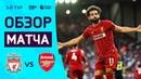 24 08 2019 Ливерпуль Арсенал Обзор матча