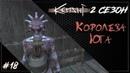 Королева Юга Скелет? Из Пепла 18 Kenshi 1 0 50 Прохождение 2 сезон