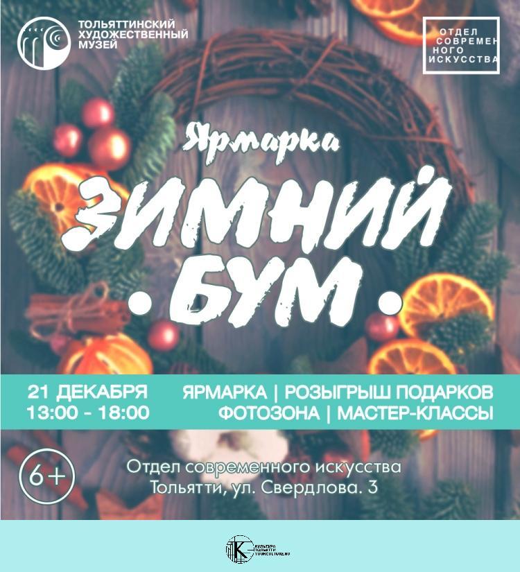 Ярмарка «Зимний БУМ!»