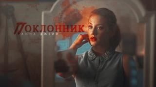Анна Джейн ⟡ ПОКЛОННИК