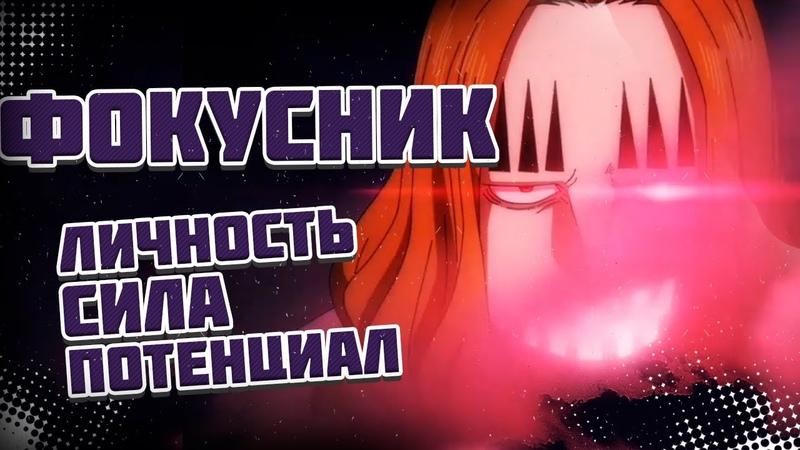 Бэзил Хокинс - МОНСТР НОВОГО МИРА   Истинная СИЛА   ВАН ПИС   One Piece   Обзор