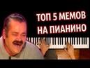 😂ТОП 5 МЕМОВ НА ПИАНИНО (СБОРНИК) ● караоке   PIANO_KARAOKE ● ᴴᴰ НОТЫ MIDI