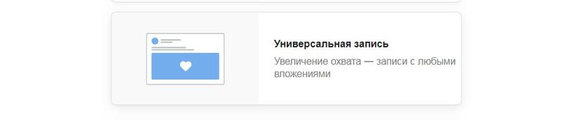 Как создать рекламное объявление ВКонтакте, изображение №6