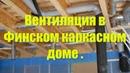 Вентиляция в Финском каркасном доме