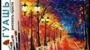 «Осенний пейзаж. Афремов» как нарисовать 🎨ГУАШЬ | Сезон 2-7 |Мастер-класс