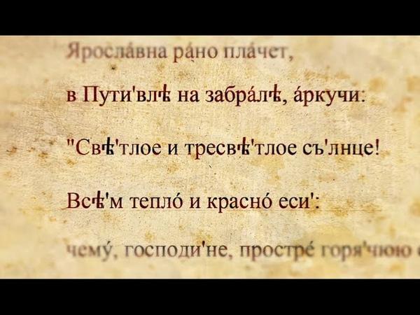 Голоса из прошлого Язык древних славян Настоящая история
